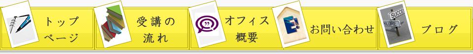 大阪で小論文講師・先生を探すなら!オフィスカタリストです!のナビゲーション